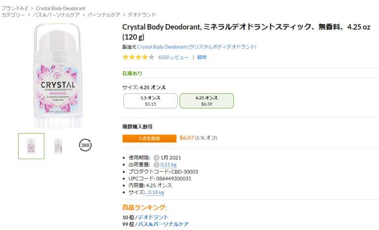 天然水晶制汗剤