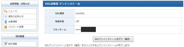 SSLのアンインストール方法