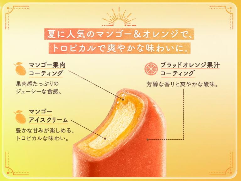 ジューシーバー『マンゴー&ブラッドオレンジ』