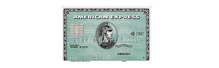 アメックスグリーンカード