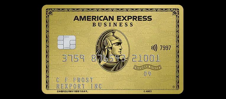 amex-biz-card-gold