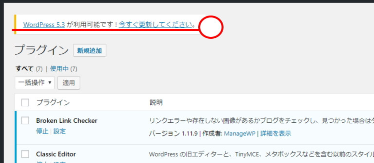 WP Downgrade使い方