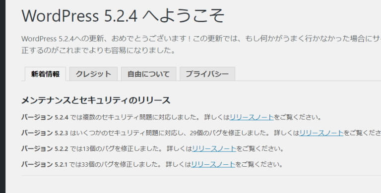 WP Downgrade使い方8