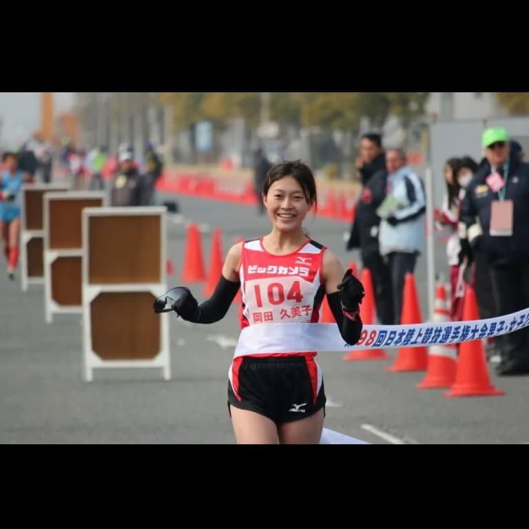 競歩の岡田久美子