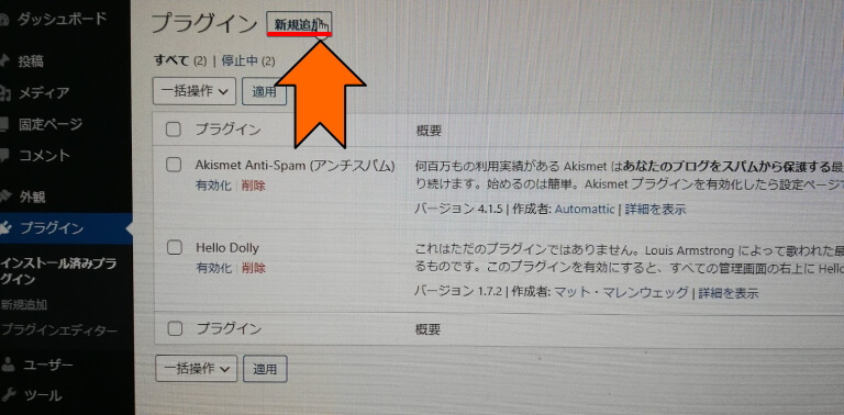 All-in-One WP Migrationでアップロード