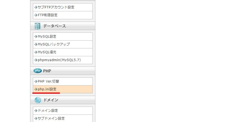 PHP ini の変更