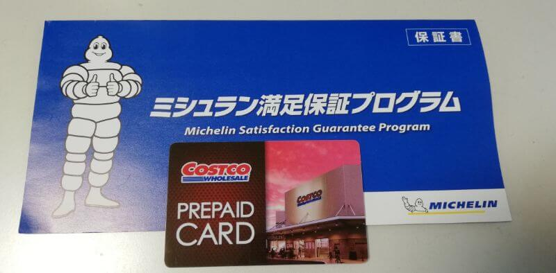 8000円分のプリペイドカード