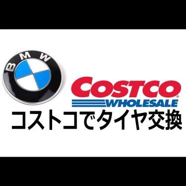 BMWのランフラットタイヤをやめてコストコでタイヤ交換しました
