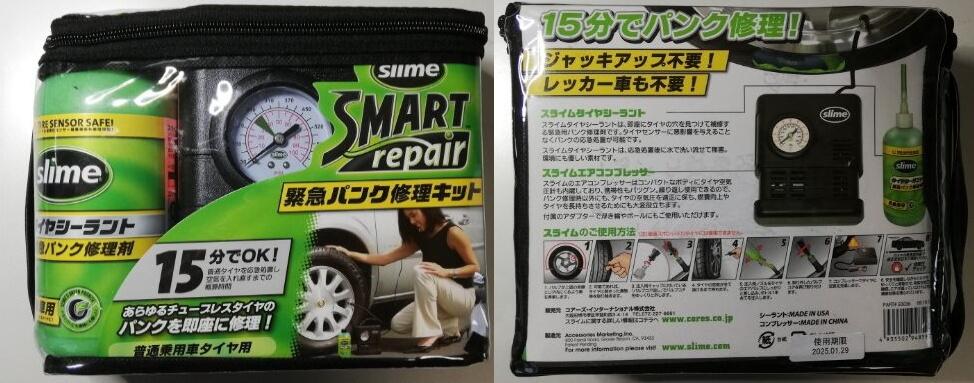 SLIME(スライム)のスマートリペアー(緊急パンク修理キット)