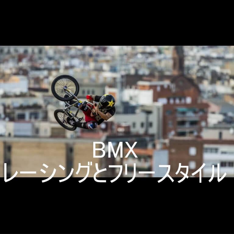 BMX レーシングとフリースタイル