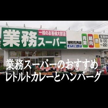 業務スーパーのレトルト食品本音レビュー【おすすめカレー&ハンバーグ】