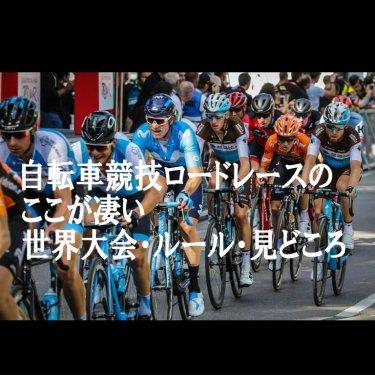 自転車競技ロードレースのここが凄い【世界大会・ルール・見どころ】