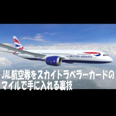 JAL航空券をスカイトラベラーカードの マイルで手に入れる裏技