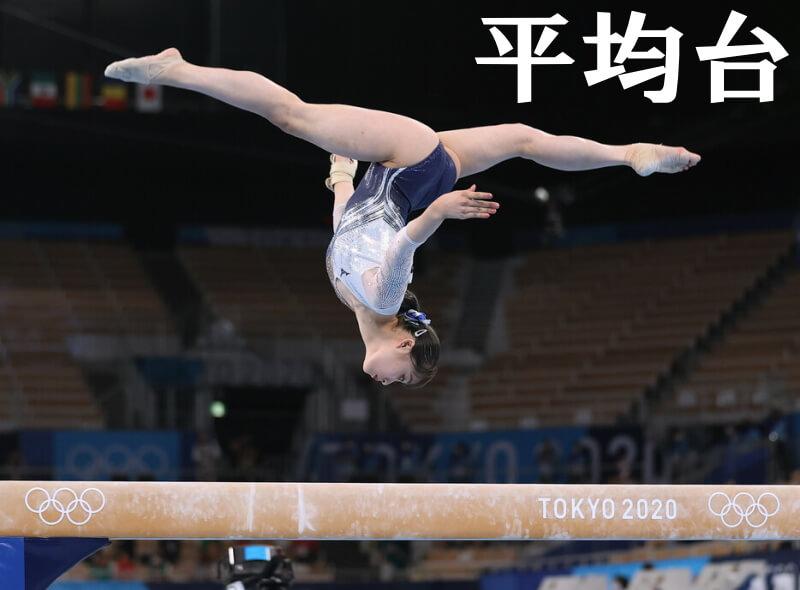 女子体操平均台