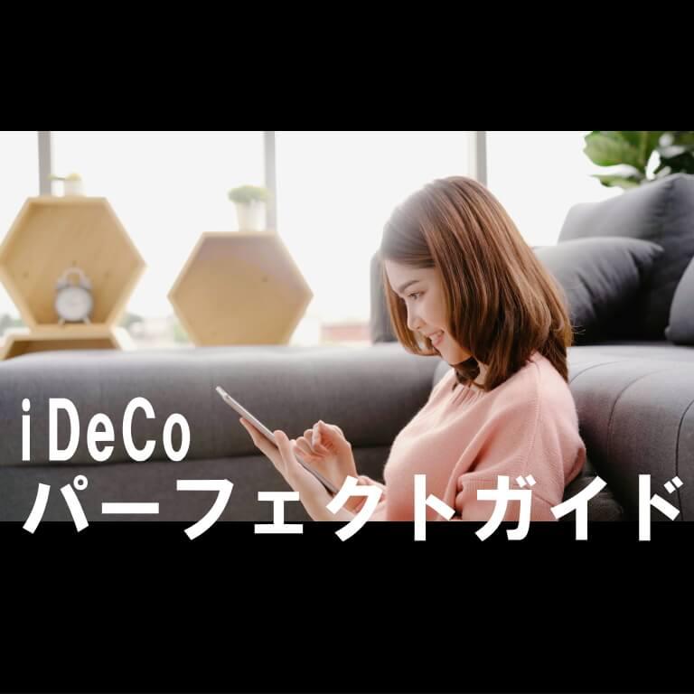 iDeCo パーフェクトガイド