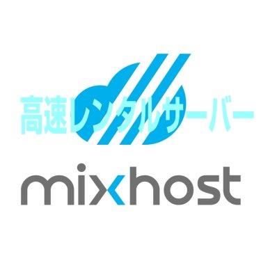 レンタルサーバー【mixhost】人気の魅力はページの高速表示とセキュリティ