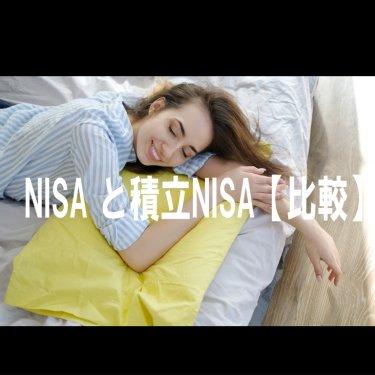 NISA と積立NISA【比較】