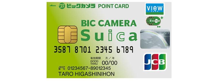 ビックカメラSuicaカードは年会費無料で使える