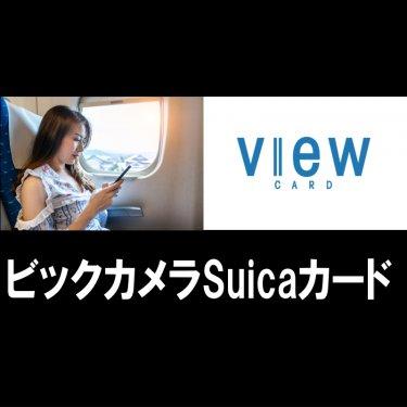 ビックカメラSuicaカードは唯一年会費無料で使えるビューカード