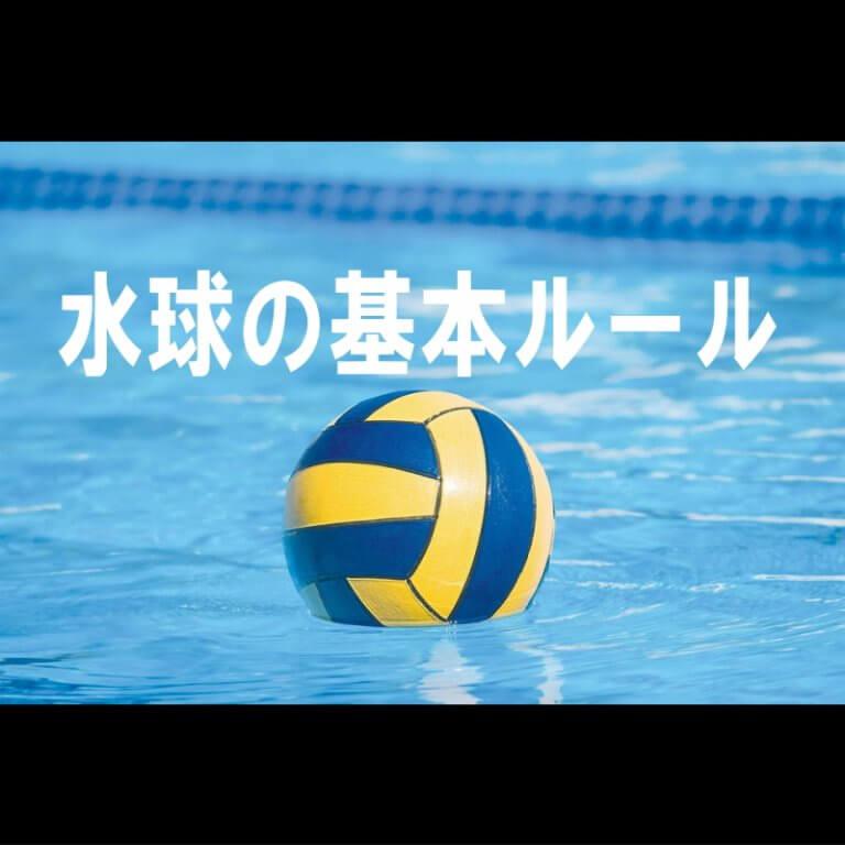 水球の基本ルール