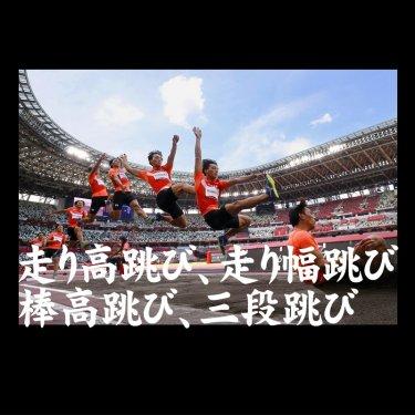 走り高跳び、走り幅跳び 棒高跳び、三段跳び
